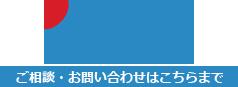 キュービクル・制御盤・分電盤のご相談、お問い合わせは横川コントロールまで